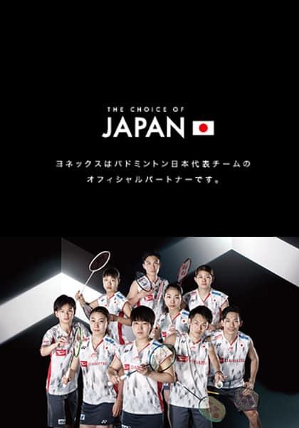 japan_specialist