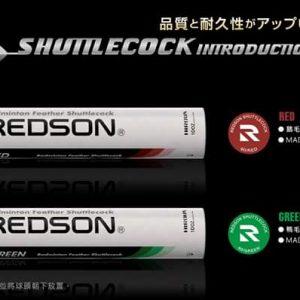 Redson 瑞森 RS-90RED 紅標比賽級羽毛球 10桶