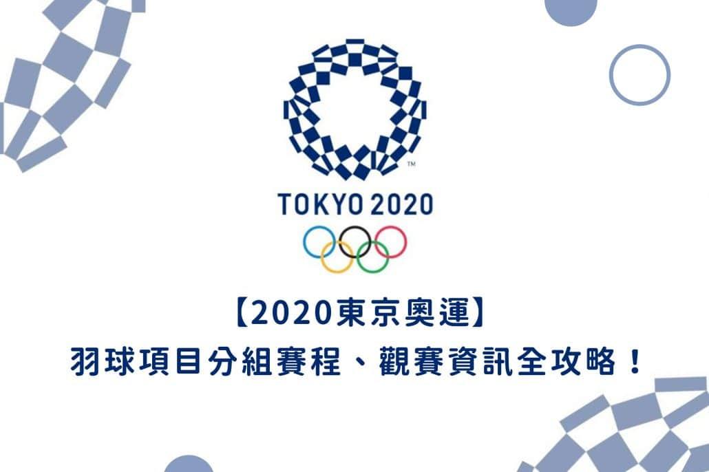 東奧羽球項目分組賽程、觀賽資訊全攻略!